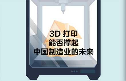 3D 打印能否印出中国制造业蓝图